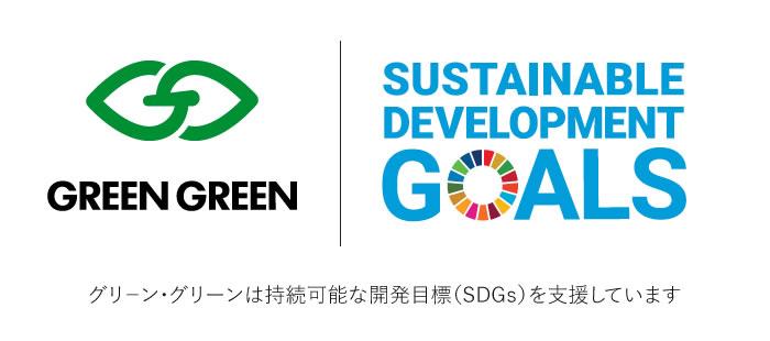 グリーングリーンはSDGSを支援しています